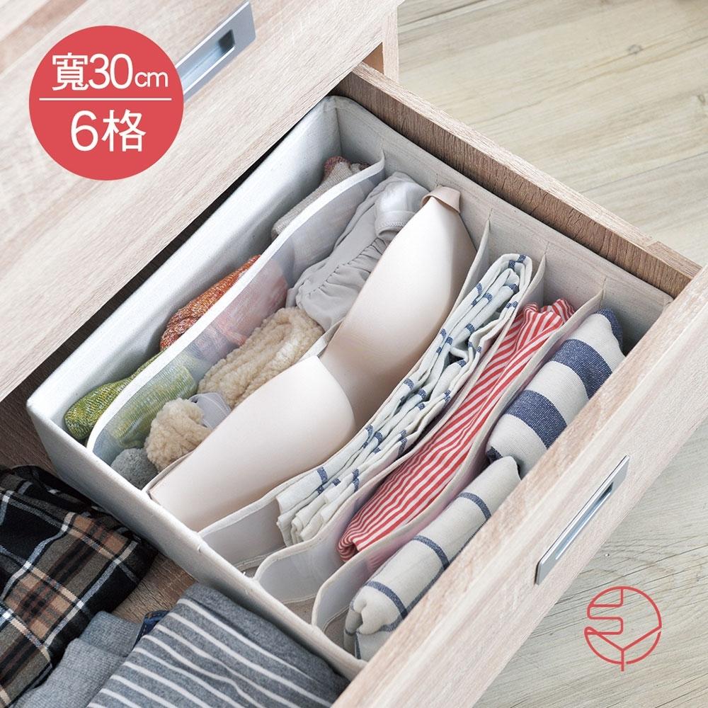 日本霜山 衣櫃抽屜用6小格分類收納布盒-面寬30cm-2入