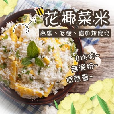 鮮食煮藝 零澱粉低醣花椰菜米X3包(1kg/包)