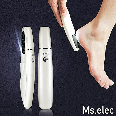 Ms.elec米嬉樂 晶鑽美足儀 珍珠白 磨腳皮機 去硬皮機 去腳皮
