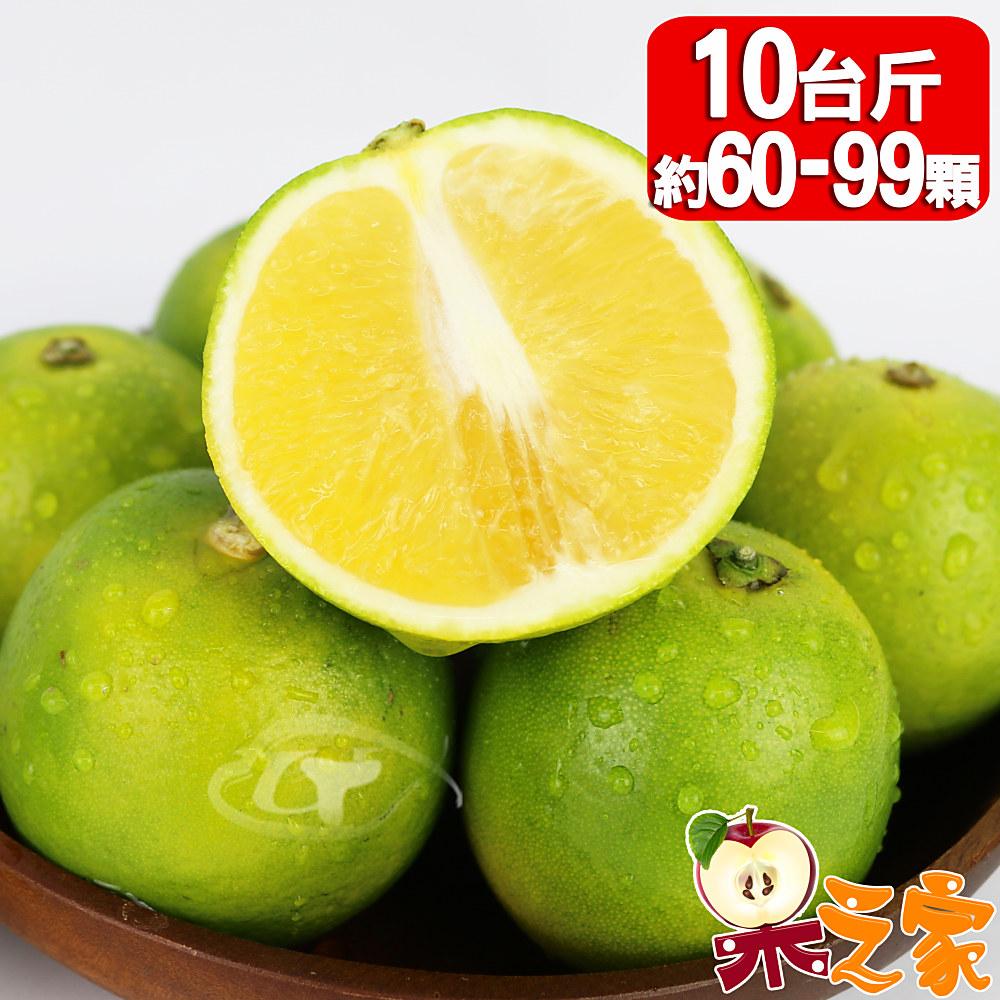 【果之家】台灣當季鮮採爆汁柳丁10台斤