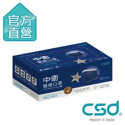 [限搶]CSD中衛 醫療口罩-兒童款丹寧牛仔-1盒入(30片/盒)
