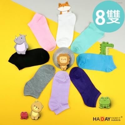 HADAY 女襪 糖果色短棉襪 裸襪 8雙入 繽紛入眼 細膩車針 超值首選