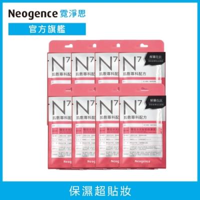 Neogence霓淨思 N7韓妞水光妝前保濕面膜8入組(共32片)