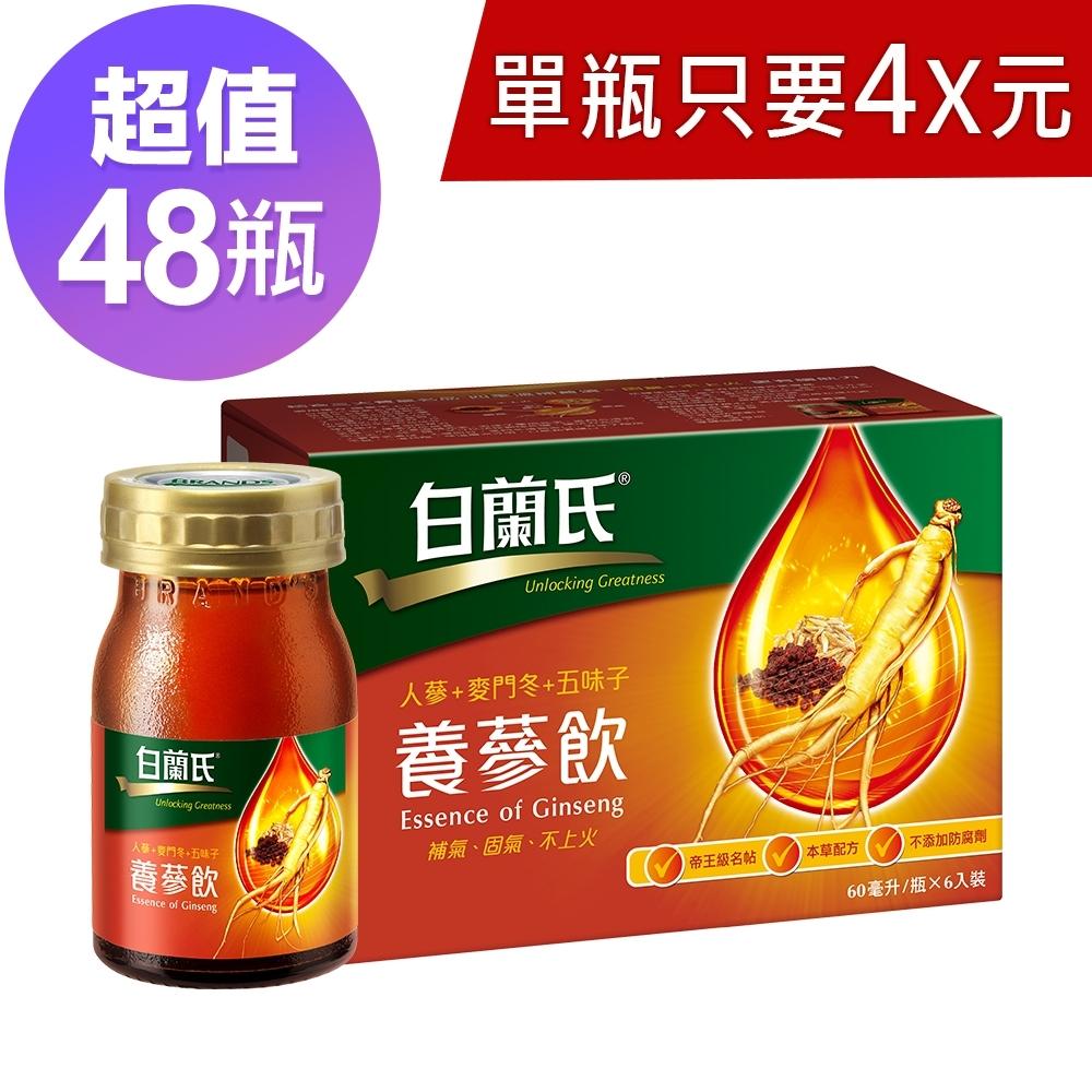 白蘭氏 養蔘飲 48瓶超值組(60ml/瓶 x 6瓶 x 8盒)