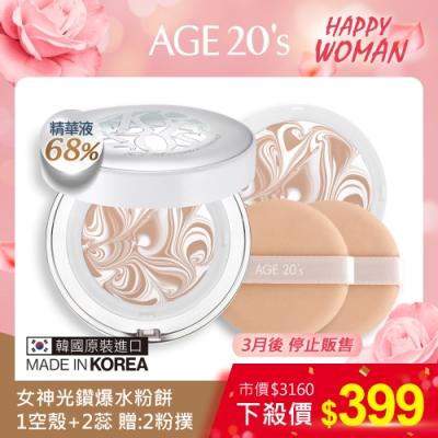 AGE20's 女神光鑽爆水粉餅1空殼+2粉蕊(SPF50+PA+++) 效期至2021/05/15