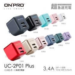 ONPRO UC-2P01 3.4A 第二代Plus版限定色 超急速漾彩充