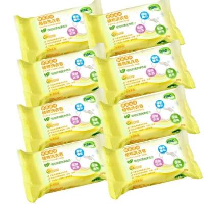 nac nac 酵素潔淨植物洗衣皂(8入優惠組)