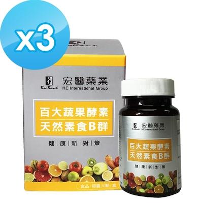 【宏醫生技】百大蔬果酵素天然素食B群(3盒組)