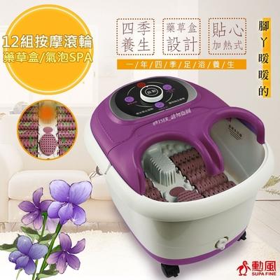 勳風 紫羅蘭包覆式健康泡腳機(HF-G5998H)氣泡/滾輪/草藥盒