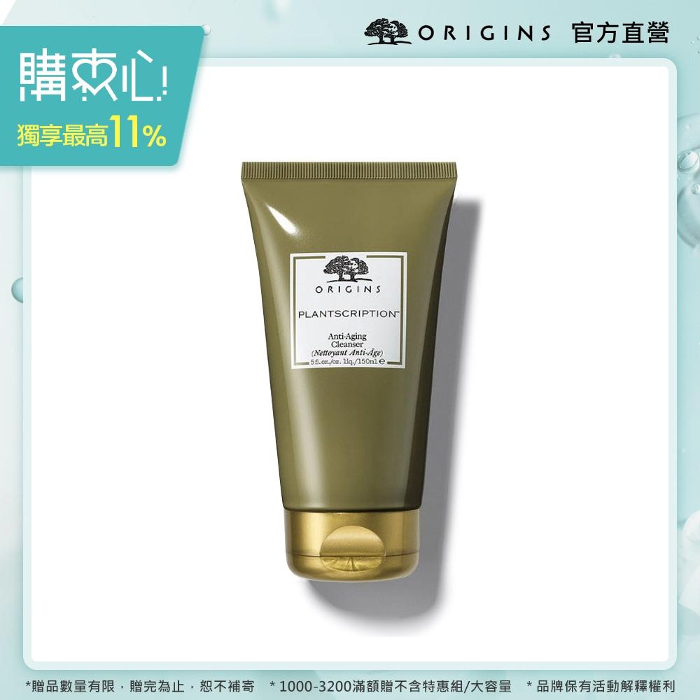 【官方直營】Origins 品木宣言 駐顏有樹全效抗老潔膚乳