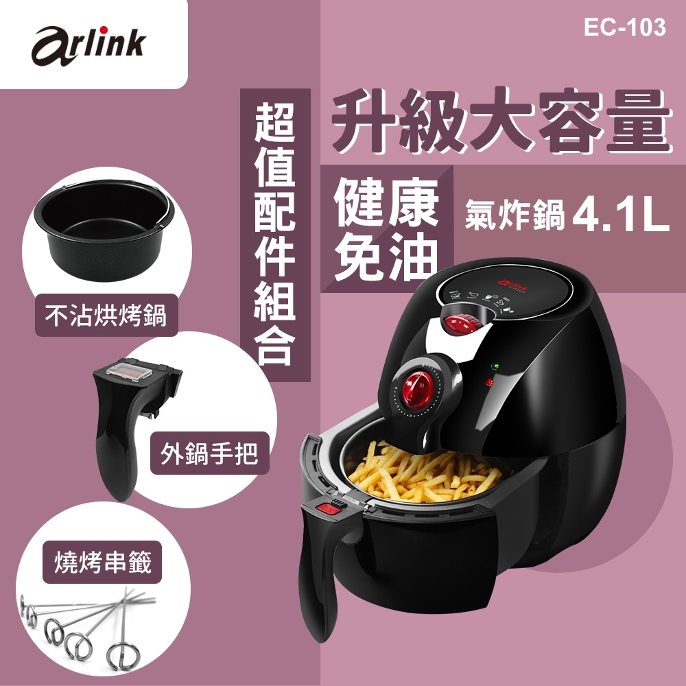 Arlink 健康免油氣炸鍋 EC-103