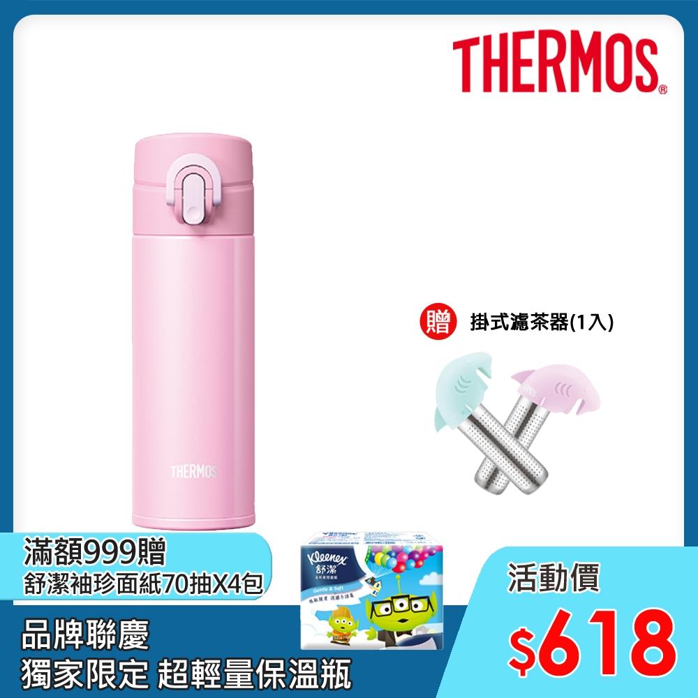 THERMOS膳魔師 超輕量彈蓋 不銹鋼真空保溫瓶0.3L(JNI-301-LP)