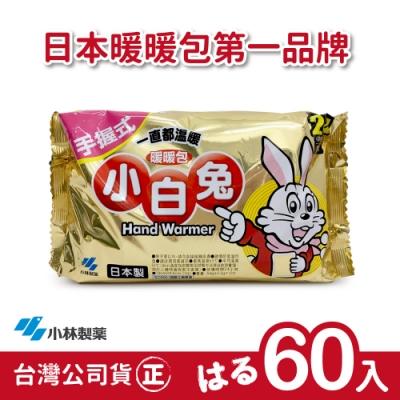 日本小林製藥 小白兔暖暖包-握式(60入)