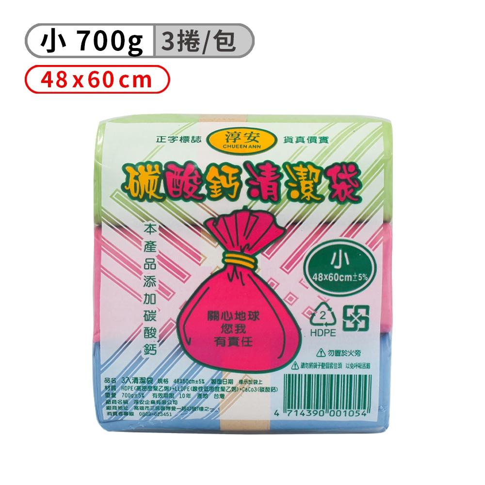 淳安 碳酸鈣 清潔袋 垃圾袋 小 (3入) (48*60cm)
