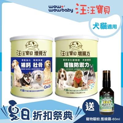 汪汪寶貝 寵物保健營養品-關節腸道保養組 (犬貓適用)