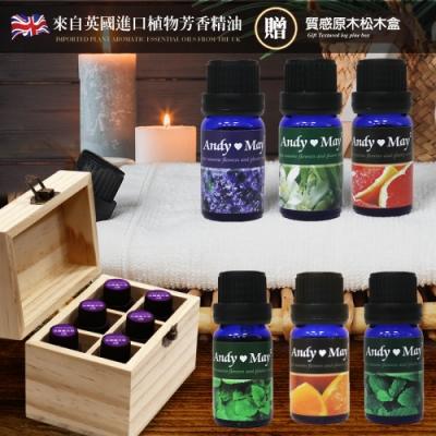 (6入精油+6格木盒) 植物精油組合 ANDYMAY2 [限時下殺]