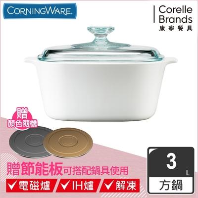 康寧Corningware 3L方型康寧鍋-純白