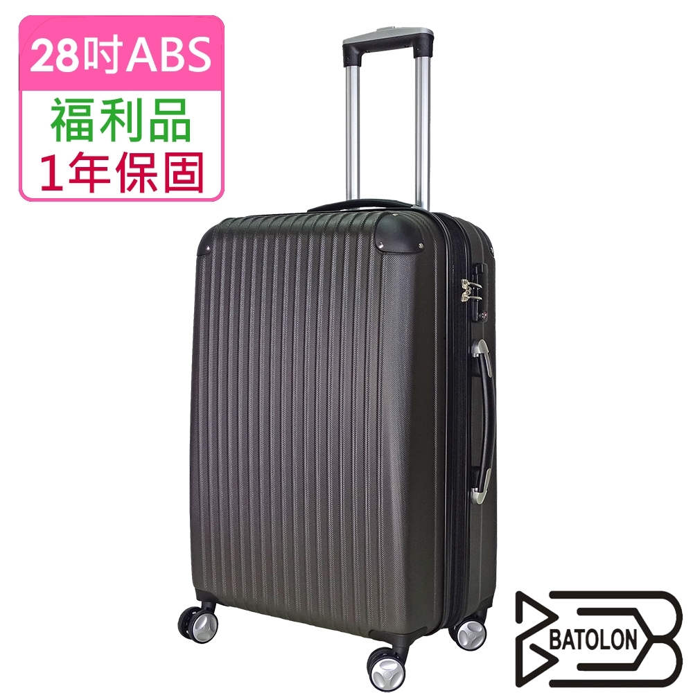 (福利品 28吋) 精彩假期TSA鎖加大ABS硬殼箱/行李箱 (5色任選)