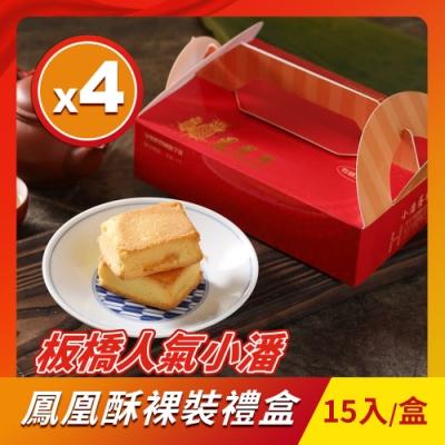 小潘 鳳黃酥裸裝禮盒(15入*4盒)