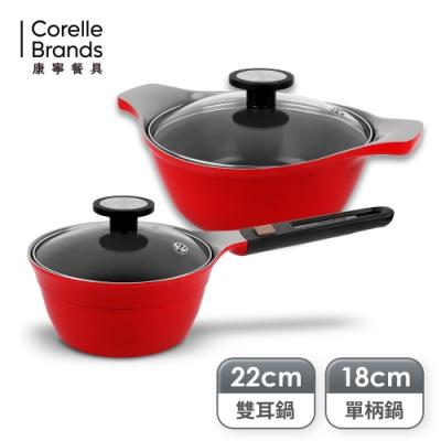 [平均一鍋995]【康寧CORNINGWARE 】韓國製H2O不沾湯鍋雙鍋組(單柄18cm+雙耳22cm)