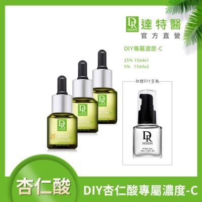 Dr.Hsieh DIY杏仁酸專屬濃度-C(5%杏仁酸15mlx2+25%杏仁酸15mlx1)