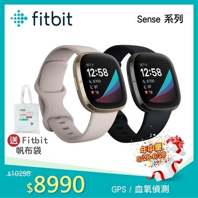 Fitbit Sence 進階健康智慧手錶 (睡眠血氧監測)