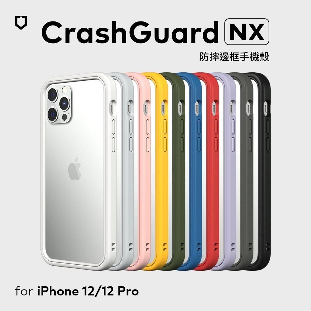 犀牛盾 iPhone 12/12 Pro共用 CrashGuard NX 防摔邊框手機殼