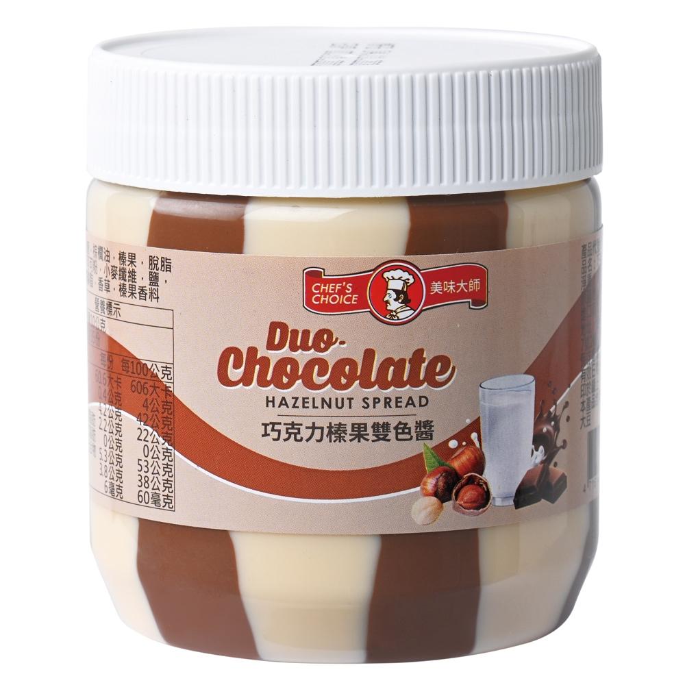 美味大師 巧克力榛果雙色醬(350g)