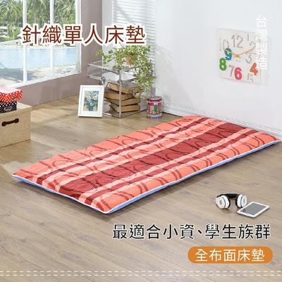 戀香 大圈折疊床墊-單人(暖紅)