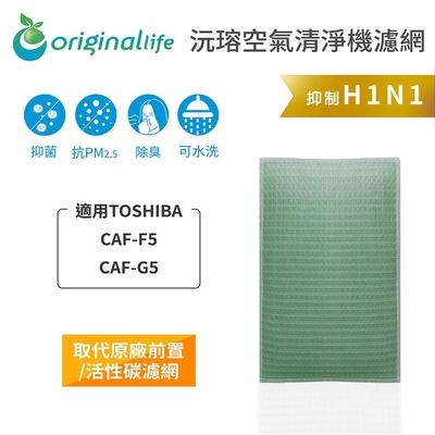 Original Life 空氣清淨機濾網 適用:TOSHIBA東芝 CAF-F5