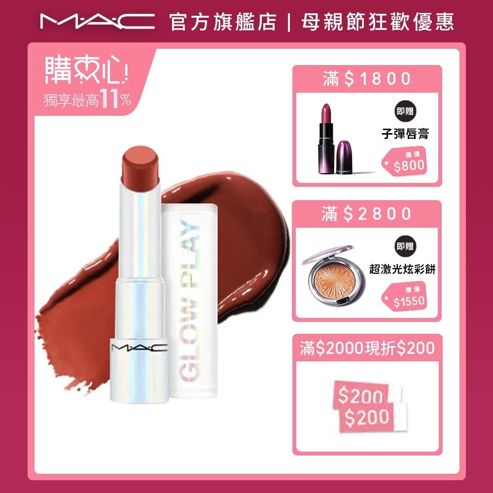 【官方直營】MAC 水漾果凍潤唇膏