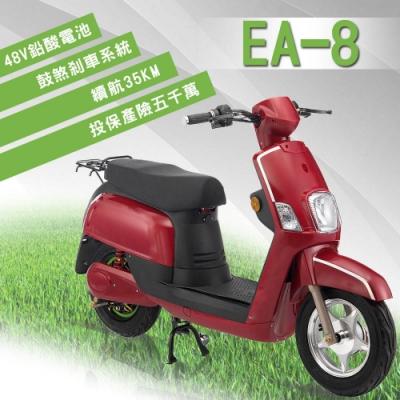 【e路通】EA-8 小QC 48V 鉛酸 鼓煞剎車 直筒液壓前後避震 電動車