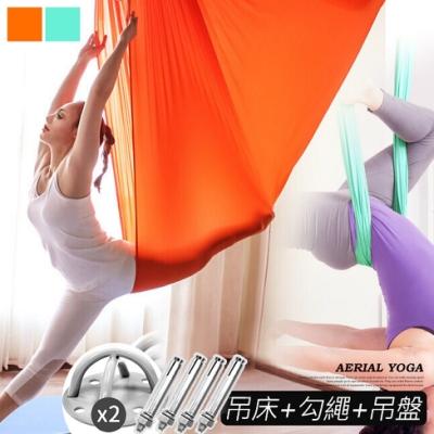 反重力空中瑜珈吊床組合