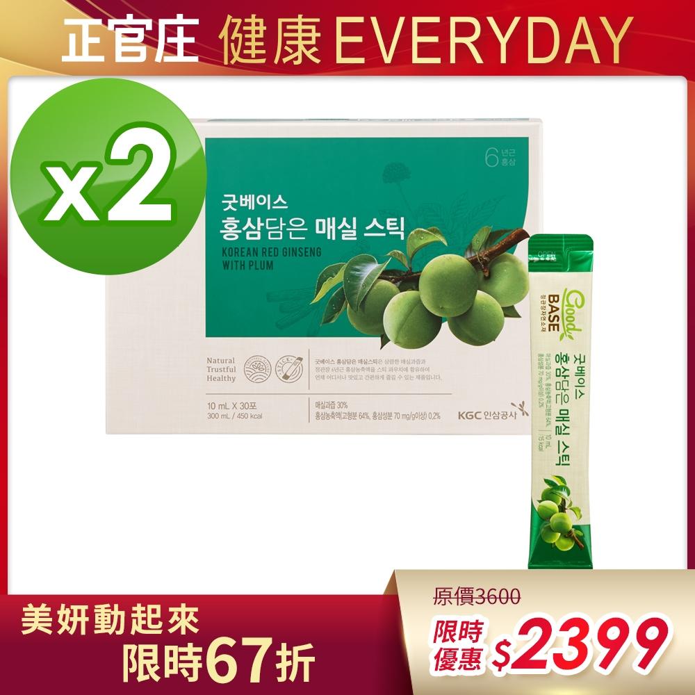 【正官庄】高麗蔘青梅順暢飲(10mL*30包)*2盒
