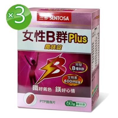 三多 女性B群Plus鐵鎂錠3入組(60錠/盒)專為女性Plus鐵&鎂