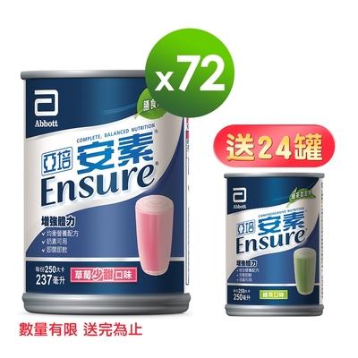 亞培 安素草莓少甜口味(237ml x24入)x3箱