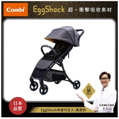 回饋5%超贈點【Combi】AURASTAR 智能嬰兒手推車