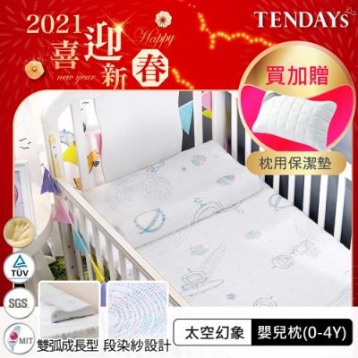 TENDAYS 太空幻象嬰兒護脊枕 0-4歲-買加贈