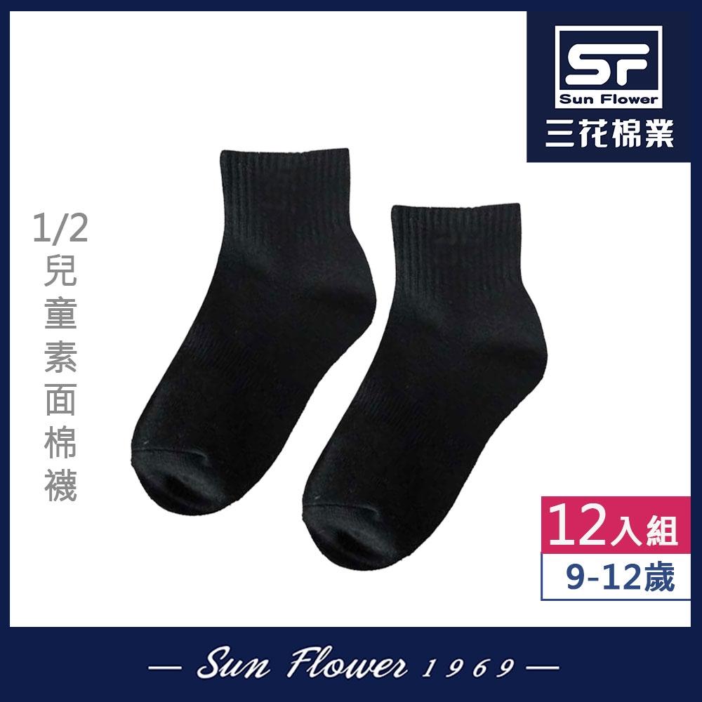 童襪.襪子 三花SunFlower童棉襪(素面) 9-12歲(12雙)