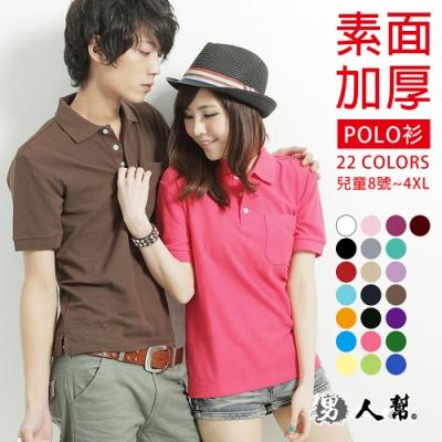 達邦  P0124大尺碼高磅數混搭必備素面口袋短袖POLO衫-水藍