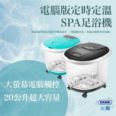 三貴SANKI  (電腦版可定溫定時)加熱SPA足浴機