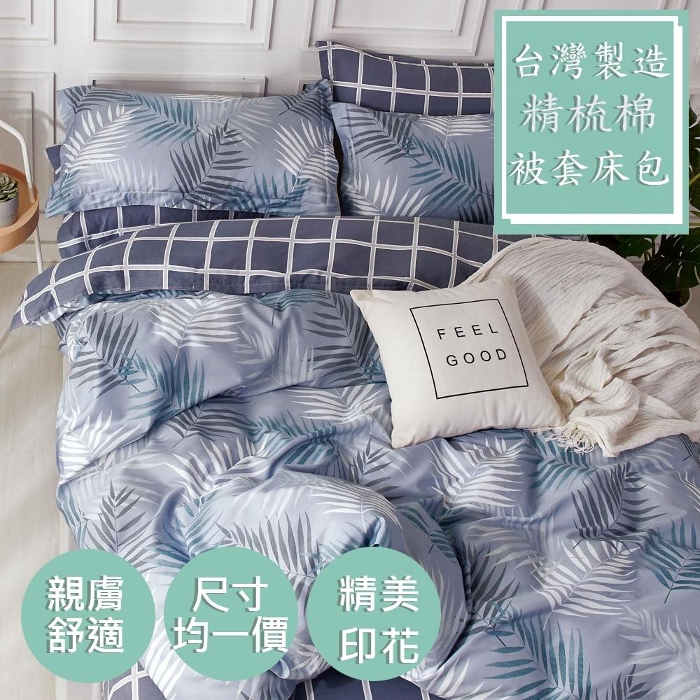 (限時下殺) La Lune台灣製精梳棉床包被套組 單/雙/大均價 (密羽-紫)