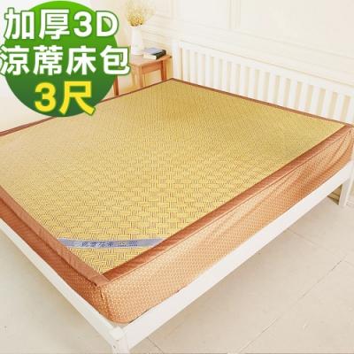 凱蕾絲帝 御皇三D紙纖柔藤可拆式床包涼墊-單人<b>3</b>尺
