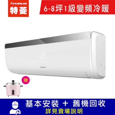 Torus特菱 6-8坪 1級變頻冷暖冷氣 TRV-A50HI/TRV-A50H SY系列