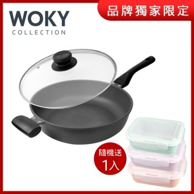 [送陶瓷保鮮盒] WOKY沃廚 極岩深煎鍋30CM(健康無塗層)