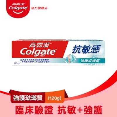 高露潔 抗敏感 - 強護琺瑯質牙膏120g