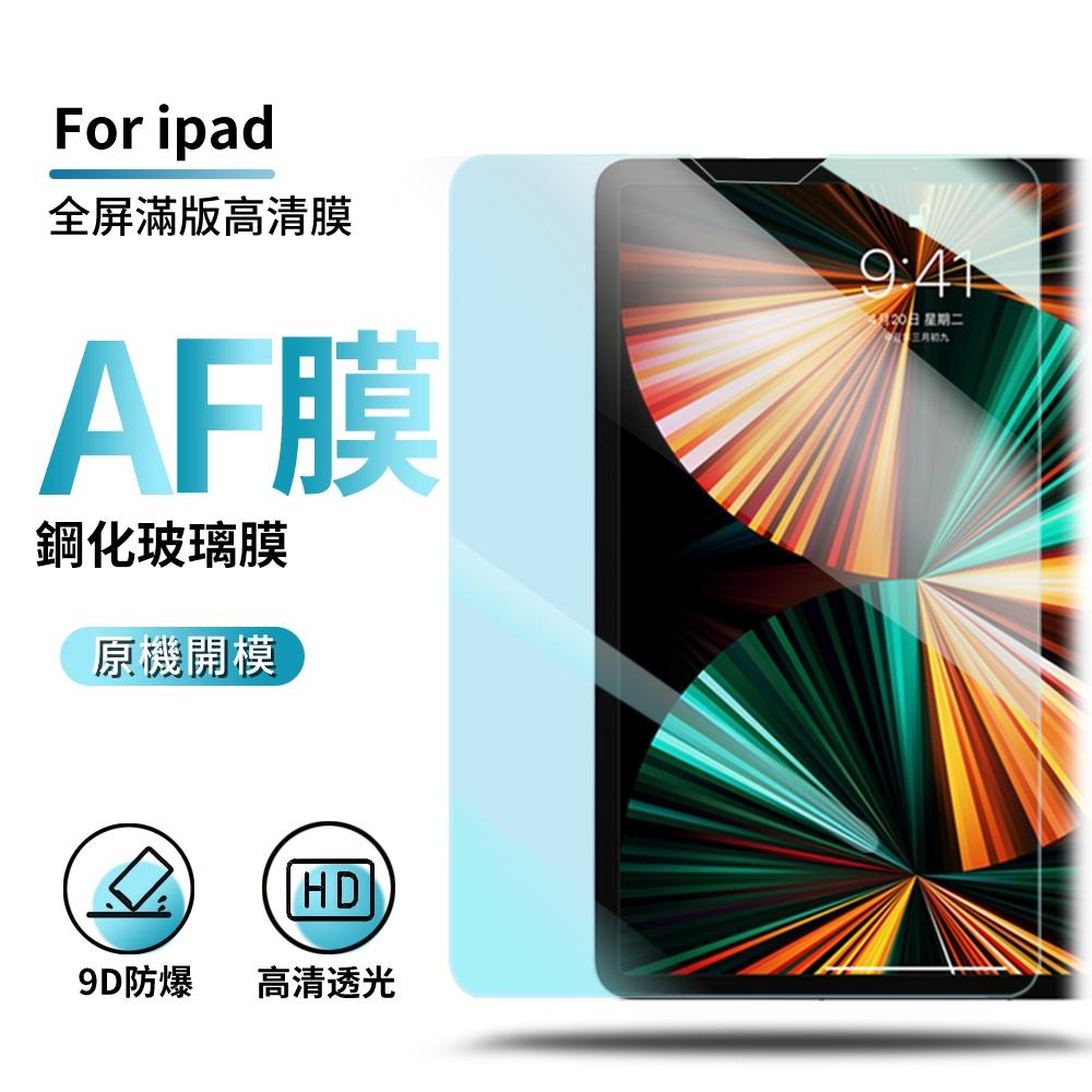 iPad 8 10.2吋/Air 4 10.9吋 2020版 高清滿版螢幕保護貼 9H防爆鋼化膜 平板玻璃貼 保護膜
