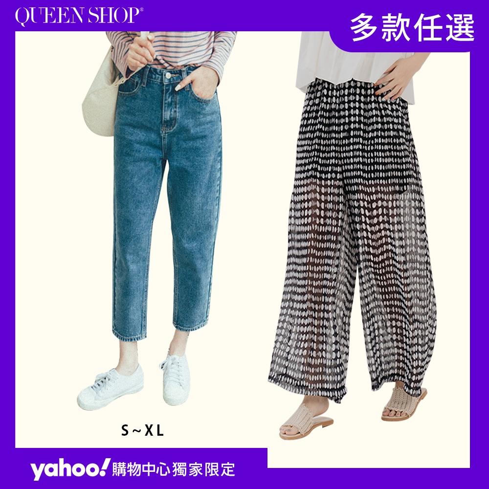 【免運】QUEENSHOP 熱銷千件品牌精選長褲 (多款多尺寸任選)*現+預*