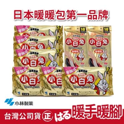 日本小林製藥 小白兔暖暖包超值組-握式60入+鞋墊型6雙入-台灣公司貨(日本製)
