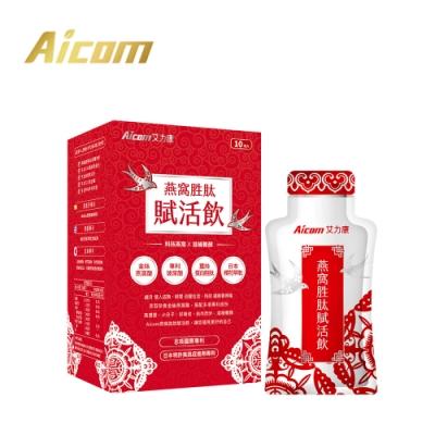 Aicom 艾力康 燕窩胜肽賦活飲-1盒/10包
